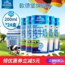 Oldenburger 欧德堡 超高温处理全脂纯牛奶 200ml*24盒49元 (可凑单169-30)