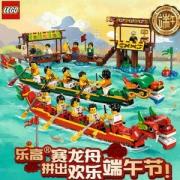 18日0点,LEGO 乐高 80103 赛龙舟