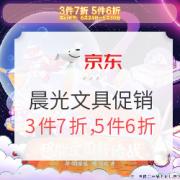 """京东商城晨光文具旗舰店""""超能文具补给战""""文具促销活动"""