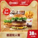 16日0点:BURGER KING 汉堡王 霸道双人餐 单次电子兑换券 38元¥38
