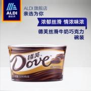 Dove 德芙巧克力 252g*2盒 黑巧/丝滑牛奶 2种口味 8.3折 ¥49.9¥50
