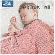BABYGREAT 宝宝抱被 四季空调毯 119元包邮(需用券)119元包邮(需用券)