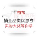 移动专享:京东京豆兑换5-12元全品类券每日抽全品类优惠券(每天1次机会)天天有奖