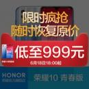 华为荣耀10青春版 水滴屏渐变色 前置2400万 4+64 999元618狂欢价 限时优惠400¥1299