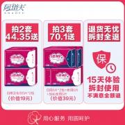 ADOLPH 阿道夫 卫生巾 5包40片  券后16.9元包邮¥17
