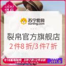 促销活动:苏宁易购裂帛官方旗舰店限时特卖2件8折、3件7折