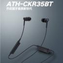 audio-technica 铁三角 CKR35BT 蓝牙入耳式耳机 多色318元包邮