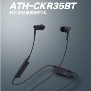 audio-technica 铁三角 CKR35BT 蓝牙入耳式耳机 多色