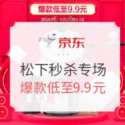 25日8点、促销活动:京东松下灯具品牌秒杀专场