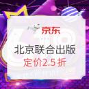 促销活动:天猫北京联合出版旗舰店精选图书5折封顶,用券可满300-150