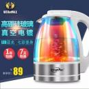 Weighmax 12833 七彩玻璃电热水壶1.5L69元包邮(需领券)