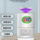 物理灭蚊 无辐射无化学剂:日本 uoni 由利 家用灭蚊灯券后24.9元包邮