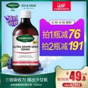 Thompsons 汤普森 葡萄籽浓缩精华提取液500ml*2瓶 ¥79包邮