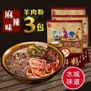 贵州特产,道福祥 水城羊肉粉 255克*3袋 麻辣味