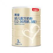 BEINGMATE 贝因美 菁爱 幼儿配方奶粉 3段 1000g 150元包邮150元包邮
