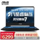ASUS 华硕 飞行堡垒7 15.6英寸游戏本(i5-9300H、8GB、512GB、GTX1650、120Hz) 5998元包邮5998元包邮