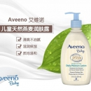 Aveeno 艾维诺  婴幼儿天然燕麦润肤乳 354ml*2件 97.5元48.75元/件(下单满减)