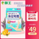 Lion 狮王 休足时间 舒爽足贴18片 5.7折 ¥39¥39