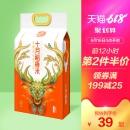 16日0点、88VIP:十月稻田 十月稻香 稻花香2号 大米  5kg 160元包邮(多重优惠)¥60