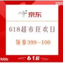 促销活动: 京东超市 618全球年中购物节 超市狂欢日 领券满399减100,另有部分单品第二件半价领券满399减100,另有部分单品第二件半价