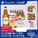 Hoegaarden 比利时福佳白啤酒 330ml*24瓶*2件 赠6瓶+六角杯268元包邮(双重优惠 拍2件)