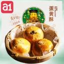 爱逸 雪媚娘手工蛋黄酥6枚/盒 券后¥19.9¥20