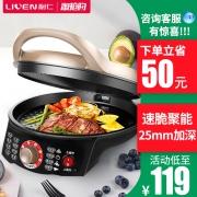 LIVEN 利仁 LR-X2901 双面加热电饼铛