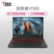 Lenovo 联想 拯救者 Y7000 15.6英寸游戏本(i5-8300H、8GB、512GB、GTX1060 6G、72%NTSC) 6199元包邮
