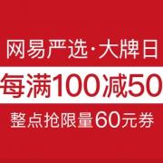 当当618:网易严选大牌日最高每满100-50,再叠满300-60券!