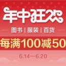 当当618年中狂欢:图书/服饰/百货联合大促每满100-50,再叠券!