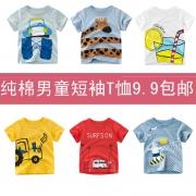 布兜糖果 夏季男童纯棉短袖T恤 8.9元
