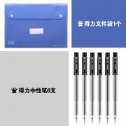 deli 得力 A4文件袋+6支中性笔 2.8元包邮(需用券)¥3