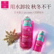 COSME大赏,花印 净颜滋养型卸妆水 380ml+赠品2选1