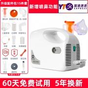Opari 欧百瑞 CNB69011 空气压缩式 雾化器
