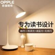 OPPLE 欧普 LED 三档调光 学习护眼台灯(赠欧普小夜灯)