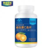 【黄金搭档】维生素C含片