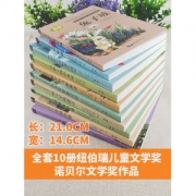 纽伯瑞儿童文学奖系列全10册 34.8元包邮¥35