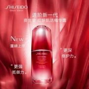 Shiseido 资生堂 红腰子 傲娇精华 新红妍肌活精华露 75ml