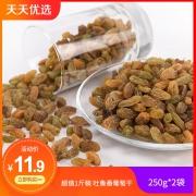 ¥8.9 葡萄干新疆烘焙专用 250g*2袋