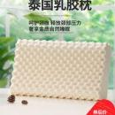 Homeplus泰国家用乳胶护颈枕 券后39.9元起包邮¥40