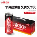 充气冒泡泡的凉茶、非中草药口感:310mlx12罐:火露 凉茶植物饮料 青柠味39.9元包邮(京东68元)