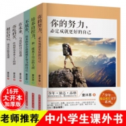 青少年 成长励志文学套装系列 6册 44.9元包邮¥45