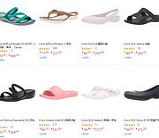 亚马逊  crocs凉鞋专场促销低至64元