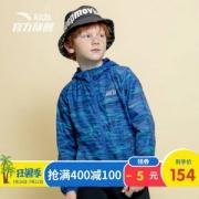 ANTA 安踏 男童梭织速干透气薄外套(130~170码)2色