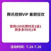 24日0点、刚需可入:腾讯视频VIP会员 暑期大狂欢官网199元限时买一送一,拼多多现价券后99元/年