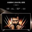 CHANGHONG 长虹 75D3P 75英寸4K液晶电视新低5299元包邮(需领券)