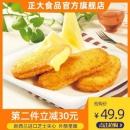 CP 正大食品 爆浆鸡排8片640g39.9元包邮(买2件低至¥29.9/件)