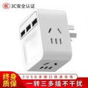 wonplug万浦魔方插座330CU一转三(带USB款)