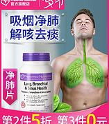 净肺+解咳+去痰 45粒x3瓶:加拿大 Preferred Nutrition 清肺片