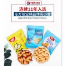航空食品供应商 春旺 咸味盐焗花生米 15g*40袋 22.9元包邮¥23